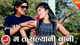 Ma Ta Salyani Nani - Yam Raj Kawar/Jamuna Sherpali & Nabina | Ft.Anil/Rima
