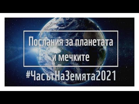За планетата и мечките | Посланици на WWF България | Часът на Земята 2021