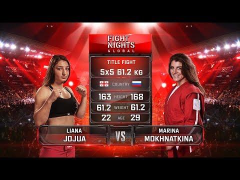 Лиана Джоджуа vs. Марина Мохнаткина / Liana Jojua vs. Marina Mokhnatkina (видео)