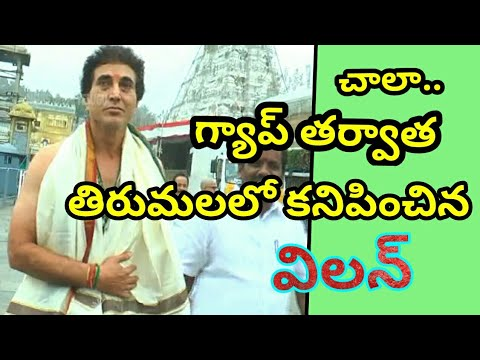 Video చాలా గ్యాప్ తర్వాత తిరుమలలో దర్శనమిచ్చిన సీనియర్ విలన్ || Actor Sathya prakash visit tirumala || AP download in MP3, 3GP, MP4, WEBM, AVI, FLV January 2017