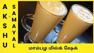 மாம்பழ மில்க் ஷேக் - தமிழ் / Mango Milk Shake - Quick and Easy - Tamil
