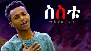 Video Mikiyas Negani - Sisite | ስስቴ - New Ethiopian Music 2018 (Official Video) MP3, 3GP, MP4, WEBM, AVI, FLV Desember 2018