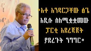 Ethiopian- አቶ አንዳርጋቸው ፅጌ አዲሱ ስለሚቋቋመው ፓርቲ አደረጃጀት ያደረጉት ንግግር