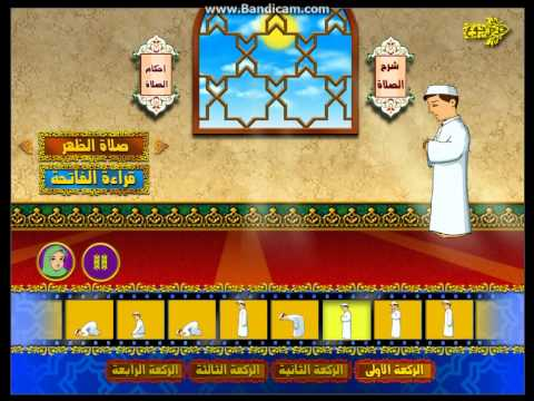 Ta3lim - شرح و تعليم الصلآة ta3lim assalah Explain and teach prayer صلاةالصبح and صلاة الضهر.