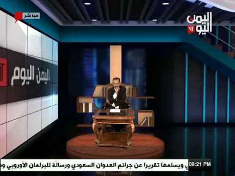 اليمن اليوم 7 8 2017