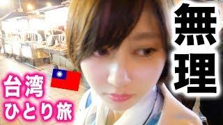 Video ひとりで台湾旅行したらYouTubeやめたくなりました MP3, 3GP, MP4, WEBM, AVI, FLV Mei 2018