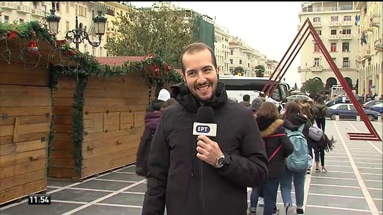 Χριστουγεννιάτικο χωριό στην πλατεία Αριστοτέλους | 05/12/2019 | ΕΡΤ