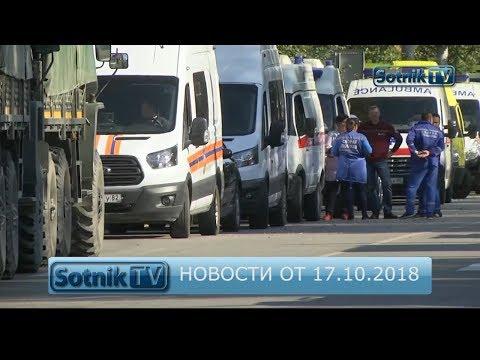 ИНФОРМАЦИОННЫЙ ВЫПУСК 17.10.2018