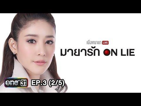 เมืองมายา LIVE (มายารัก ON LIE) | EP.3 (2/5) | 9 พ.ค. 61 | one31