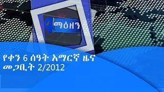የቀን 6 ሰዓት አማርኛ ዜና መጋቢት 2/2012