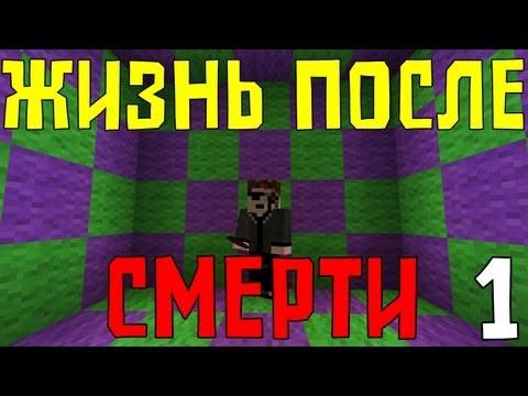 Прохождение Карт Minecraft - Жизнь После Смерти (Часть 1)