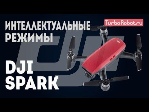 Dji spark режимы полета заказать dji goggles для бпла в щёлково
