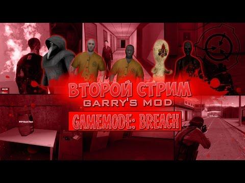 Второй Стрим | Garry's mod | Gamemode: Breach