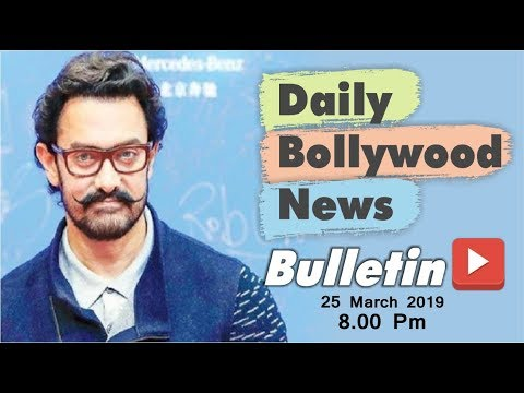 Latest Hindi Entertainment News From Bollywood | Aamir Khan | 25 March 2019 | 8:00 PM