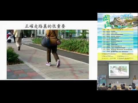 20180901高雄市立圖書館岡山講堂—黃如玉「從步態看健康」—影音紀錄