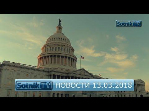 ИНФОРМАЦИОННЫЙ ВЫПУСК 13.03.2018