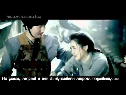 (Chuno OST) Yim Jae Bum -  Stigma [rus subs] (видео)