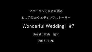 WW#7 ONAIR 2015 11 26「Wonderful Wedding 心に沁みたウェディングストーリー」