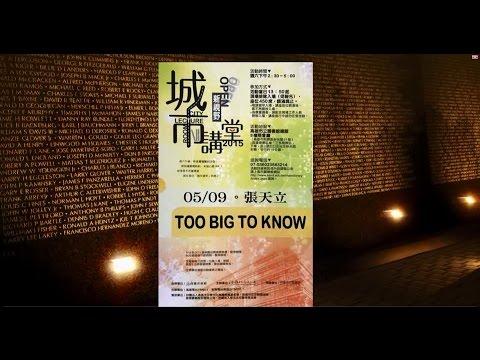 20150509城市講堂—張天立「TOO BIG TO KNOW」—影音紀錄