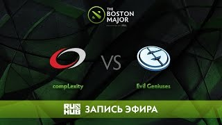 compLexity vs Evil Geniuses - The Boston Major, Группа C [GodHunt, 4ce]