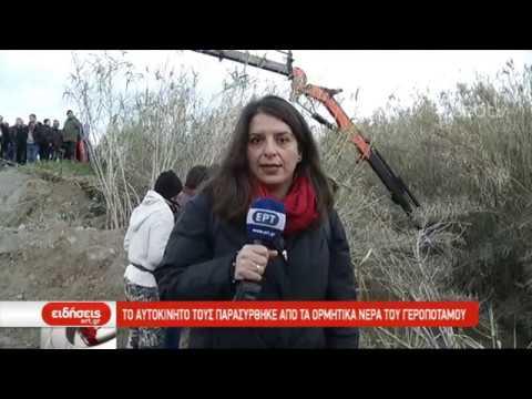 Ηράκλειο: Άκαρπες οι έρευνες για τους τέσσερις αγνοούμενους | 17/02/2019 | ΕΡΤ