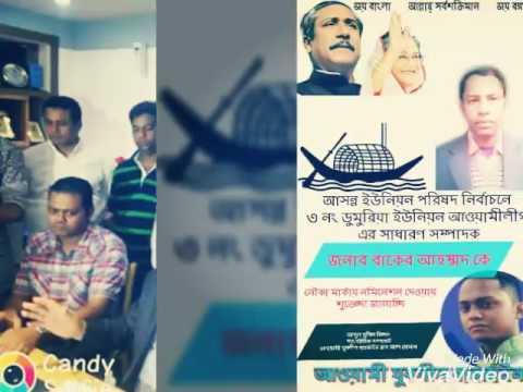 ৩নং ইউনিয়ন নির্বাচন। সেনবাগ নোয়াখালী