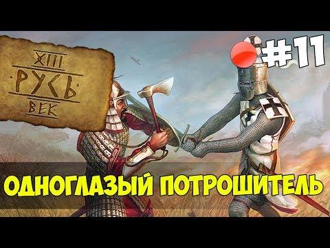 Mount & Blade: Русь XIII Век - ОДНОГЛАЗЫЙ ПОТРОШИТЕЛЬ! #11 (видео)