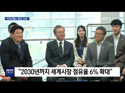 오송첨단의료산업진흥재단 바이오헬스 국가 비전선포식 - MBC 충북