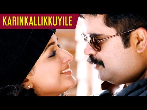 Karinkallikkuyile | She Taxi Malayalam Movie Official Song Hd