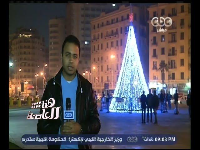 هنا العاصمة | ميدان التحرير يحتفل بالمولد النبوي الشريف وأعياد الكريسماس