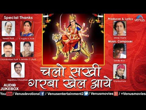 ???? ??? ???? ??? ???  Chalo Sakhi Garba Khel Aaye  Best Navratri Songs  Latest Garba Songs 2017