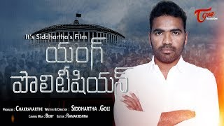 Young Politician | Latest Telugu Short Film