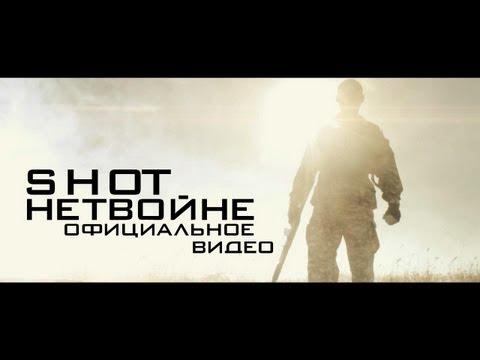 SHOT - Нет Войне (2012)