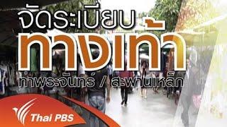 สถานีประชาชน - จัดระเบียบตลาดท่าพระจันทร์และตลาดสะพานเหล็ก กทม.