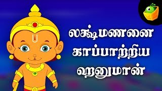 Hanuman Saves Laksmana - Hanuman - Kids Animation / Cartoon Stories in Tamil