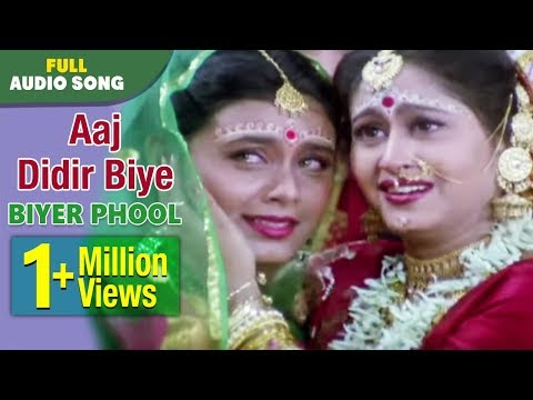 Video Aaj Didir Biye | Biyer Phool | Kavita Krishnamurthy | Bengal Movie Love Songs download in MP3, 3GP, MP4, WEBM, AVI, FLV January 2017