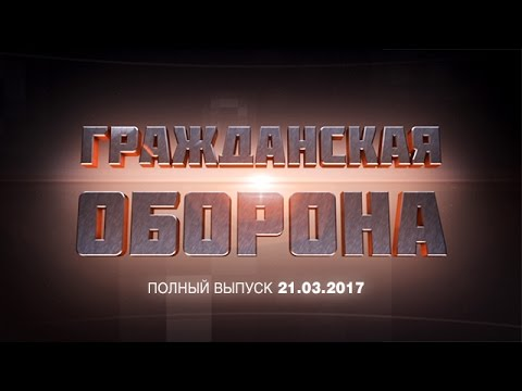 Гражданская оборона – выпуск от 21.03.2017 - DomaVideo.Ru