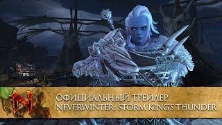 Neverwinter: Storm King's Thunder – официальный видео трейлер
