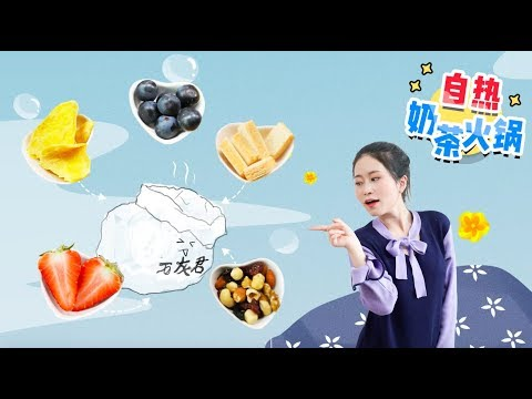 E92 Make Self-heating Milk Tea Fondue in Office | Ms Yeah - Thời lượng: 7:17.