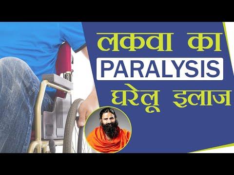 लकवा (Paralysis) का घरेलू इलाज | Swami Ramdev