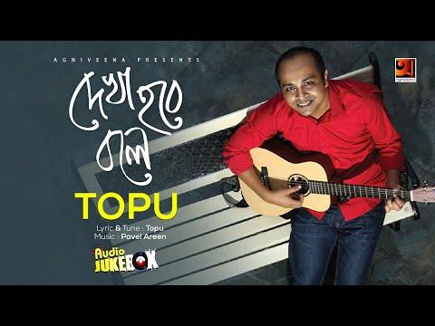 Dekha Hobe Boley | by Topu | Full Album | Audio Jukebox