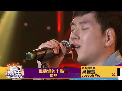 2017東森新人王 LA決賽 吳惟豊 Joseph Wu