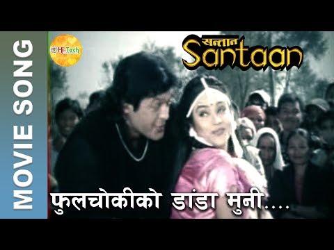 (Fulchoki Ko Danda Muni | Surkhetko Bulbule Taal | Nepali Movie Song | Rajesh Hamal | Niruta Singh - Duration: 6 minutes, 43 seconds.)