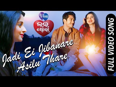 Video Jadi ae Jibanare | Official Full Video Song | Swaraj, Bhumika | Tu Mo Love Story - TCP download in MP3, 3GP, MP4, WEBM, AVI, FLV January 2017
