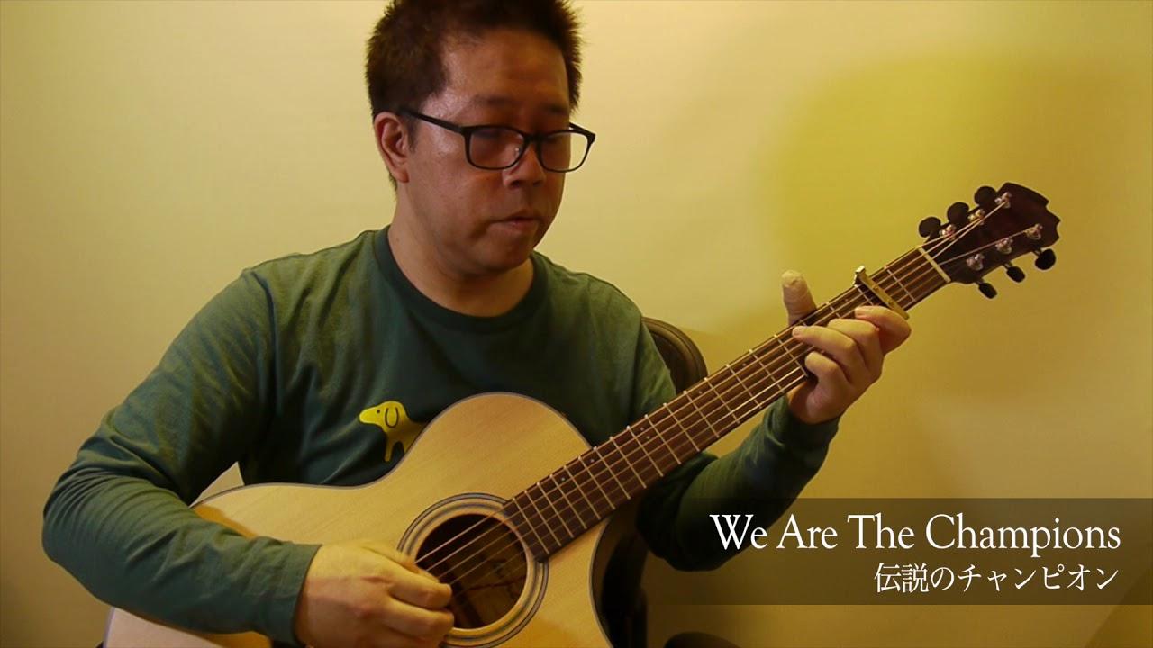 伝説のチャンピオン (acoustic guitar solo)