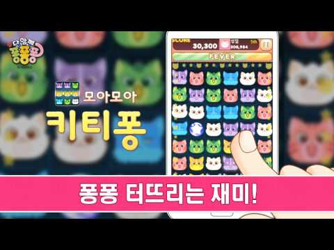 Video of 다함께 퐁퐁퐁 for Kakao