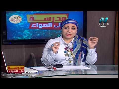 علوم لغات 3 إعدادي حلقة 6 ( Physical Quantities ) أ رشا عبد الله 09-10-2019