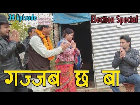 (Election Special - Gazzab Chha Ba(गज्जब छ बा) | Nepali ...21 min.)