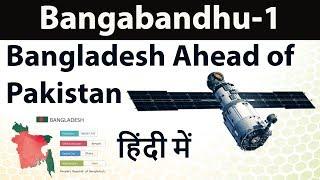 Video Bangabandhu-1 - Why didn't ISRO Launch Bangladesh's first Geostationary Communications Satellite? MP3, 3GP, MP4, WEBM, AVI, FLV Mei 2018