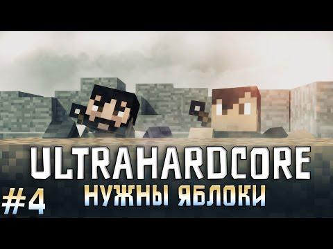 #4 ULTRAHARDCORE - Нужны яблоки! (MineCraft)